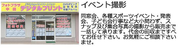 デジタルプリント フォトプラザ中田